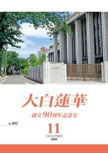 大白蓮華 2020年 11月号 Book Cover