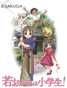 E-SAKUGA 劇場版 若おかみは小学生!