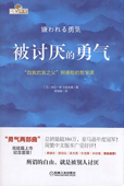 """被讨厌的勇气:""""自我启发之父""""阿德勒的哲学课 Book Cover"""