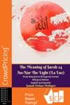 The Meaning Of Surah 24 An-Nur The Light La Luz From Holy Quran El Sagrado Corn Bilingual Edition English Spanish