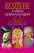 Великие тайны цивилизаций. 100 историй о загадках цивилизаций Book Cover