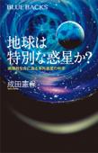 地球は特別な惑星か? 地球外生命に迫る系外惑星の科学 Book Cover