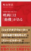 映画には「動機」がある 「最前線の映画」を読む Vol.2(インターナショナル新書) Book Cover