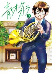 青のオーケストラ(9) Book Cover