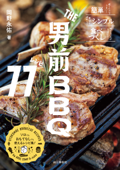 THE男前BBQレシピ77 Book Cover