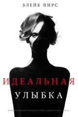 Идеальная Улыбка (Психологический триллер из серии о Джесси Хант – Книга 4)