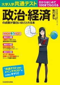 大学入学共通テスト 政治・経済の点数が面白いほどとれる本 Book Cover