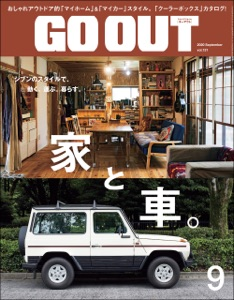 GO OUT 2020年9月号 Vol.131 Book Cover