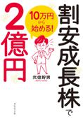 10万円から始める! 割安成長株で2億円 Book Cover