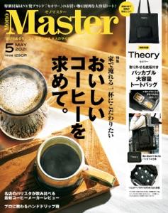 MonoMaster 2021年5月号 Book Cover