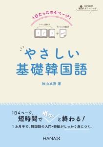1日たったの4ページ! やさしい基礎韓国語 Book Cover