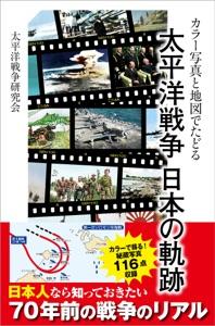 カラー写真と地図でたどる 太平洋戦争 日本の軌跡 Book Cover