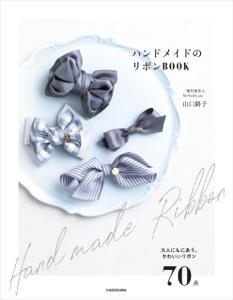 ハンドメイドのリボンBOOK Book Cover