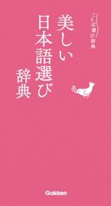美しい日本語選び辞典 Book Cover