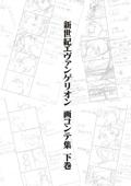新世紀エヴァンゲリオン 画コンテ集 下巻 Book Cover