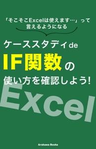 ケーススタディde「IF関数」の使い方を確認しよう! Book Cover