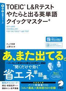 [音声DL付]TOEIC(R) L&Rテスト やたらと出る英単語クイックマスター+ Book Cover