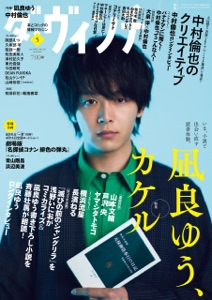 ダ・ヴィンチ 2021年5月号 Book Cover