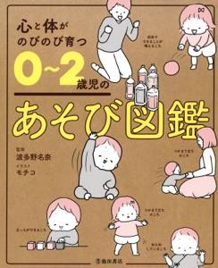 心と体がのびのび育つ 0~2歳児のあそび図鑑(池田書店) Book Cover