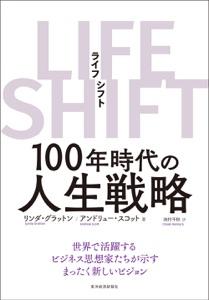 LIFE SHIFT(ライフ・シフト)―100年時代の人生戦略 Book Cover