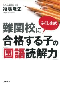 ふくしま式 難関校に合格する子の「国語読解力」 Book Cover