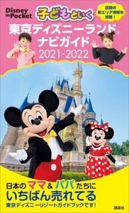 子どもといく 東京ディズニーランド ナビガイド 2021-2022 Book Cover
