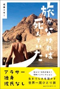 旅がなければ死んでいた Book Cover