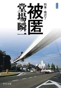 新装版 被匿 刑事・鳴沢了 Book Cover