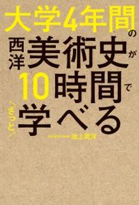 大学4年間の西洋美術史が10時間でざっと学べる Book Cover