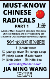 Must-Know Chinese Radicals (Part 1): A List of Must-Know 50 Standard Mandarin Chinese Radicals and Corresponding 250 Simplified Characters (with Pinyin & English)