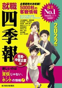 就職四季報 優良・中堅企業版 2022年版 Book Cover