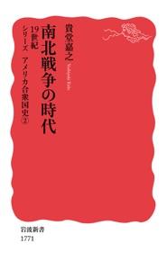 南北戦争の時代 Book Cover