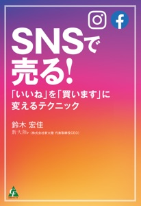 SNSで売る! Book Cover