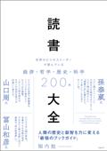 読書大全 世界のビジネスリーダーが読んでいる経済・哲学・歴史・科学200冊 Book Cover