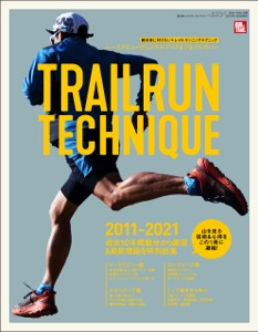RUN+TRAIL別冊 絶対身に付けたいトレイルランニングテクニック Book Cover