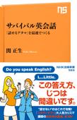 サバイバル英会話 「話せるアタマ」を最速でつくる Book Cover