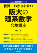 世界一わかりやすい 阪大の理系数学 合格講座 人気大学過去問シリーズ Book Cover