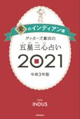 ゲッターズ飯田の五星三心占い金のインディアン2021 Book Cover
