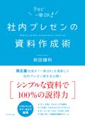 社内プレゼンの資料作成術 Book Cover