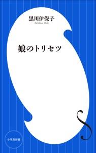 娘のトリセツ(小学館新書) Book Cover
