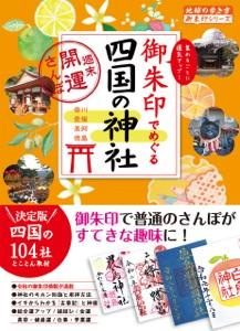 御朱印でめぐる四国の神社 週末開運さんぽ Book Cover
