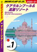 地球の歩き方 D19 マレーシア ブルネイ 2020-2021 【分冊】 1 クアラルンプール&高原リゾート Book Cover