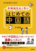 NHK出版 音声DL BOOK 李軼倫先生と学ぶ はじめての中国語 Book Cover