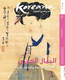 Koreana 2018 Winter (Arabic)