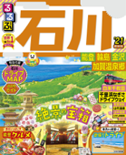るるぶ石川 能登 輪島 金沢 加賀温泉郷 '21 Book Cover