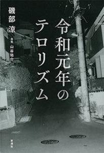 令和元年のテロリズム Book Cover