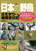 日本の野鳥 さえずり・地鳴き図鑑 増補改訂版 スマホ・PCで鳴き声を聴き分ける全192種 Book Cover