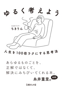 ゆるく考えよう 人生を100倍ラクにする思考法 Book Cover