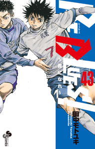 BE BLUES!~青になれ~(43) Book Cover