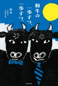 和牛の一歩ずつ、一歩ずつ。 Book Cover